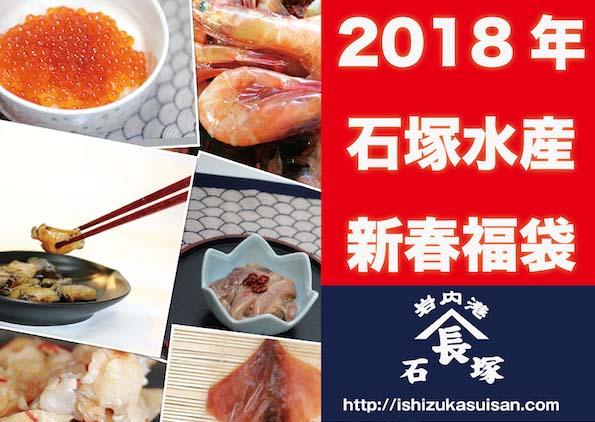 2018年石塚水産新春福袋